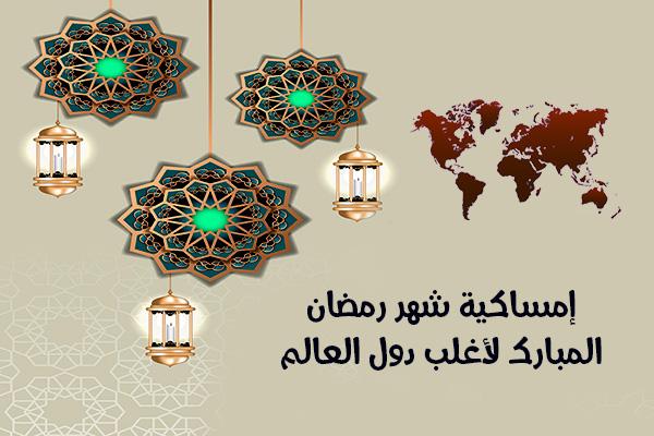 امساكية رمضان 2020 لأكثر من 20 دولة في العالم Ramadan Imsakia 2020