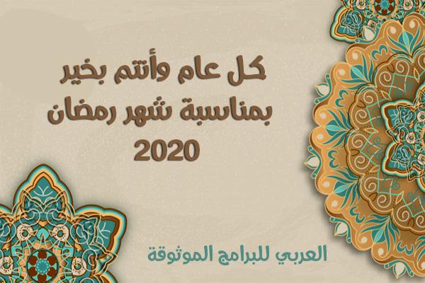 تهنئة بمناسبة حلول شهر رمضان المبارك 2020 Ramadan