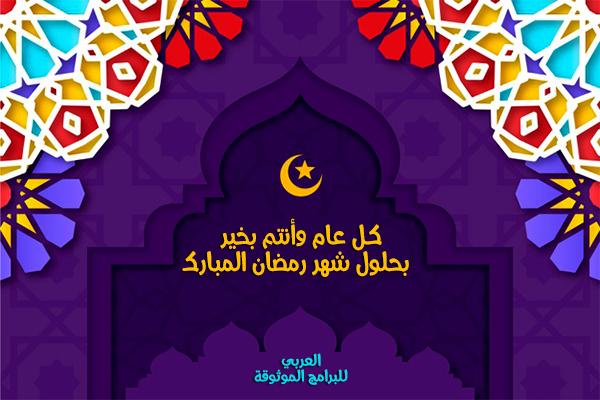 تحميل صور رمضان كريم 2021 خلفيات رمضانية HD وبطاقات تهنئة برمضان للجوال