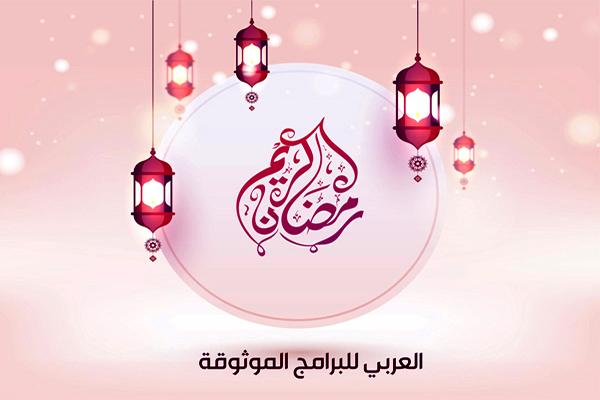 تهنئة بمناسبة حلول شهر رمضان المبارك لعام 2020