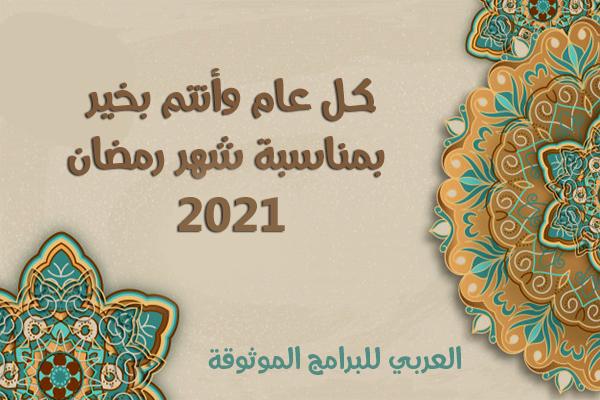 تحميل خلفيات رمضان 2021 صور وبطاقات رمضانية بجودة عالية HD Ramadan Wallpapers