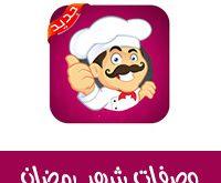 تحميل برنامج أكلات رمضانية للأندرويد أشهى وصفات رمضان بالصور والمقادير