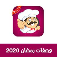تحميل برنامج أكلات رمضانية للأندرويدبالصور والمقادير