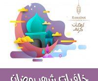 تحميل خلفيات رمضان صور رمضان hd خلفيات رمضانية 2021 HD Ramadan Wallpapers