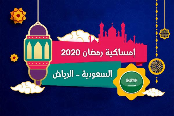 امساكية رمضان 2020 الرياض السعودية لعام 1441 هجري Alriyadh KSA