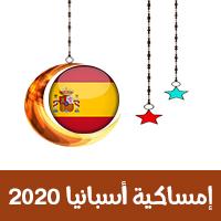 تحميل امساكية رمضان 2020 مدريد أسبانيا تقويم 1441 Ramadan Imsakia برابط مباشر