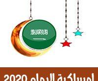 امساكية رمضان 2020 السعودية الدمام تقويم 1441 Ramadan Imsakia Dammam