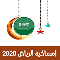 تحميل امساكية رمضان 2020 الرياض السعودية لعام 1441 هجري Alriyadh KSA