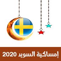 امساكية السويد 2020