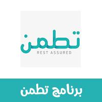 تنزيل برنامج تطمن وزارة الصحة تطبيق تطمّن Tatamen لفحص كورونا Covid -19 في السعودية