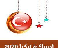 تحميل امساكية رمضان 2020اسطنبول تركيا تقويم 1441 Ramadan Imsakia