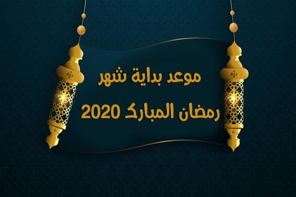 كم باقي على رمضان 2020 Ramadan في الدول العربية والاسلامية لعام 1441 هجري