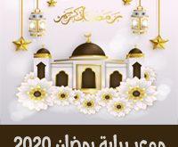كم باقي على رمضان 202 Ramadan في الدول العربية والاسلامية