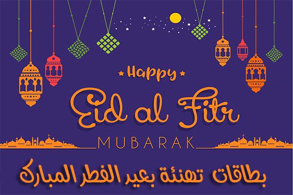 بطاقات عيد الفطر المصورة 2021 كروت تهنئة وبطاقات معايدة بعيد الفطر المبارك Eid Al Fitr