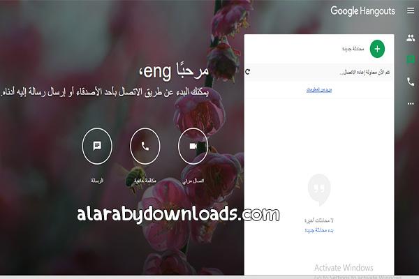واجهة خدمة هانج اوتس عبر نسخة الويب