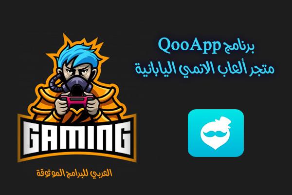 تحميل برنامج QooAppبرنامج تنزيل العاب مهكرة