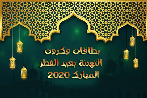 معايدة عيد الفطر ،صور عيد الفطر المبارك ،كروت تهنئة عيد الفطر 2020 ،عيد فطر مبارك