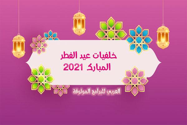 تحميل صور عيد الفطر المبارك 2021 بجودة عالية HD خلفيات عيد الفطر المبارك Eid Al Fitr