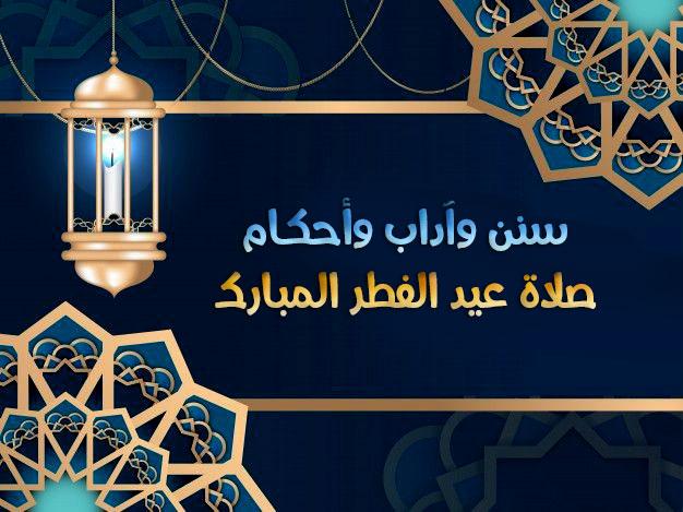 موعد عيد الفطر 2020 وقت صلاة عيد الفطر المبارك في السعودية ومصر وكيفية أدائها في المنزل