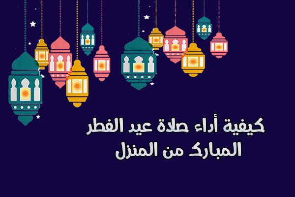 وقت صلاة عيد الفطر المبارك 2020- 1441هـ موعد عيد الفطر المبارك في مصر والسعودية والامارات