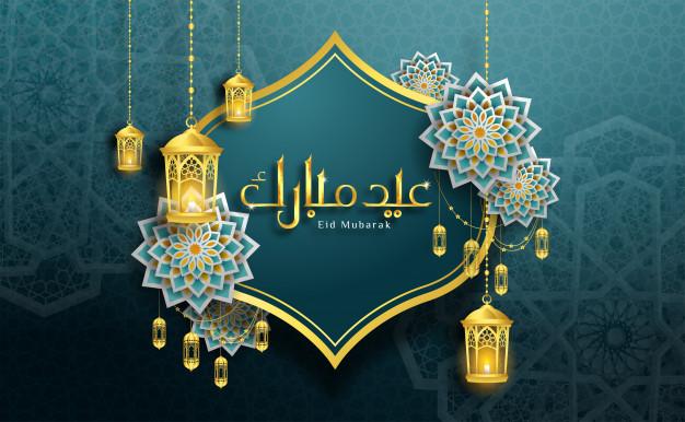 رسائل عيد الفطر المبارك 2020 احدث مسجات تهاني العيد للاصدقاء و الاهل حصريا للجوال Eid Alfitr