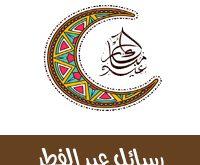 تحميل برنامج رسائل العيد 2021 Eid al Fitr بطاقات تهنئة ومسجات عيد الفطر المبارك