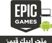 تحميل ايبك قيمز Epic Games للاندرويد والكمبيوتر لتنزيل الألعاب 2020