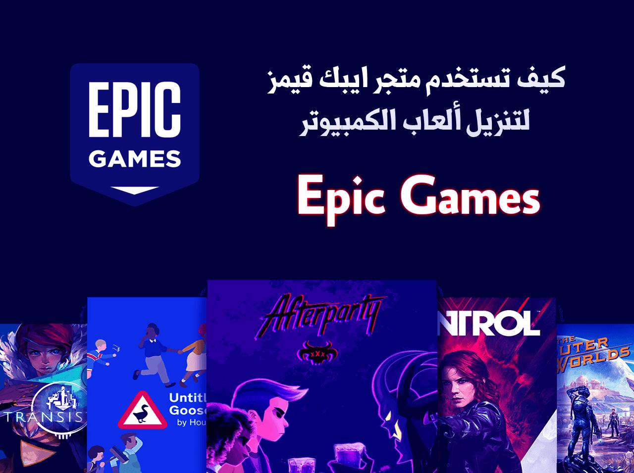 تحميل ايبك قيمز Epic Games مشغل الالعاب للاندرويد والكمبيوتر