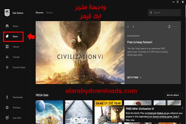 كيفية استخدام متجر قيمز لتنزيل ألعاب متجر epic games الصفحة الرئيسية ايبك قيمز
