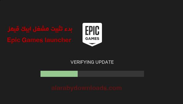 تحميل ايبك قيمز Epic Games للاندرويد والكمبيوتر