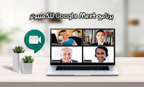 تحميل برنامج google meet للكمبيوتر مع شرح خطوات استخدامه 2021 بالصور