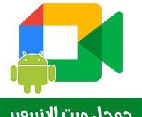 تحميل جوجل ميت للاندرويد ، برنامج Google meet للتعليم عن بعد ، تنزيل برنامج meet للجوال