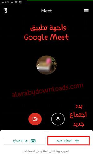 تحميل برنامج Google meet للاندرويد لعمل مكالمات فيديو جماعية مجانية بجودة عالية 2020