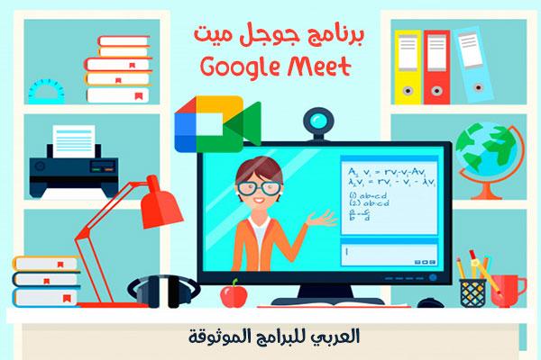 تحميل جوجل ميت للاندرويد Google meet للتعليم عن بعد رابط مباشر 2021
