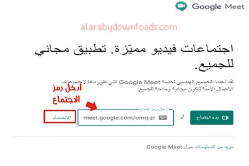 الانضمام الى Google Meet على الكمبيوتر