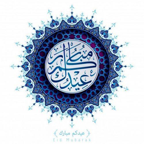 صور بطاقات عيد الفطر المبارك - بطاقات معايدة وتهنئة بالعيد