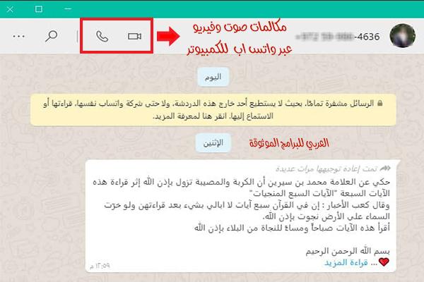 تحميل برنامج واتس اب للكمبيوتر WhatsApp Computer واتس اب ويندوز 10مجانا