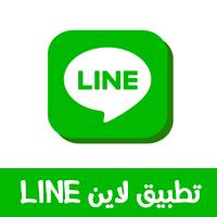 تحديث برنامج لاين ماسنجر للاندرويد تطبيق المكالمات المرئية والصوتية المجانية Line Update 2020
