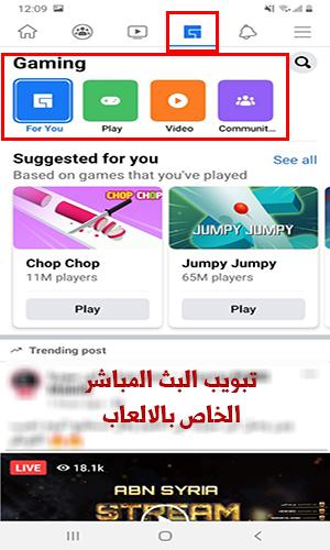 تحديث الفيس بوك الجديد اخر اصدار لموبايل الاندرويد و الايفون 2020 Facebook Update
