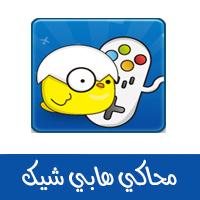 تحميل برنامج Happy Chick محاكي هابي شيك لتشغيل ألعاب بلايستيشن ونينتندو للاندرويد