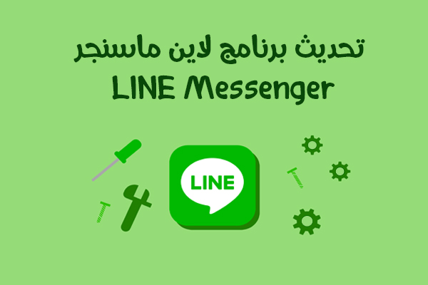 تحديث برنامج لاين ماسنجر للاندرويد Line Update 2020