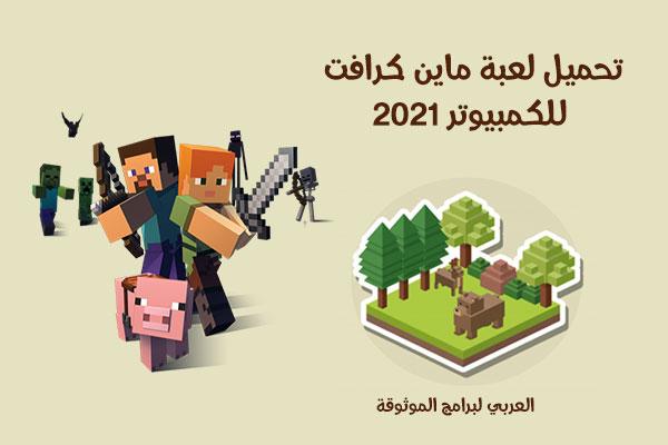 تحميل ماين كرافت الاصلية مجانا للجوال برابط مباشر 2021