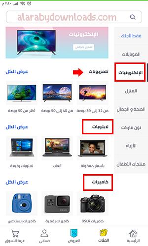 عروض نون متجر نون مصر موقع نون للاجهزه Noon market