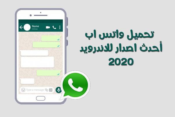 تنزيل واتس اب العربي مجانا 2020 للاندرويد برابط مباشر whatsapp apk