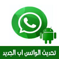 تحميل برنامج الواتس اب للاندرويد رابط مباشر مجانا 2020 Whatsapp Apk