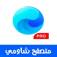 تحميل متصفح Mi Pro للاندرويد متصفح شاومي الجديد Mi Pro مع مزايا تحميل مقاطع الفيديو عبر الموبايل 2020