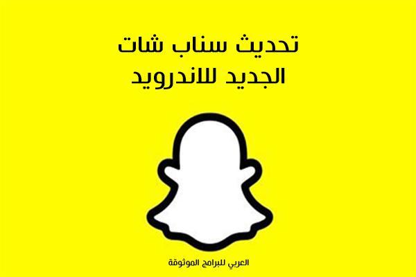 تحديث السناب شات الجديد Snapchat Update السناب الشكل الجديد للاندرويد 2021