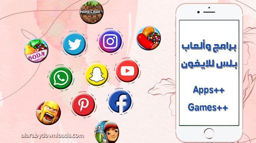 تحميل سناب عثمان للايفون 8