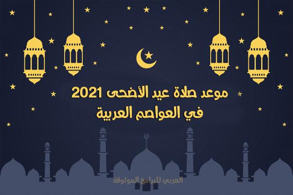 موعد صلاة عيد الأضحى 2021 في الدول العربية وقت صلاة العيد لعام 1442 هجري