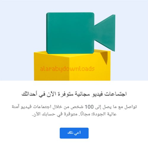 جدولة مقابلات جوجل Google Meet عبر تقويم جوجل Google Calendar